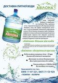 Авілона, доставки питної води - фото 1
