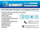 Дімвент, системи вентиляції та кондиціонування - фото 2