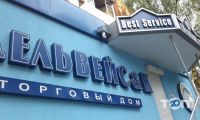 Едельвейс, магазин канцтоварів - фото 1