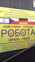 Євростатус, робота за кордоном - фото 1