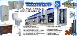 Санпласт, магазин сантехніки - фото 1