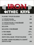 """""""Iron"""" /  (Айрон) Фітнес клуб - фото 1"""