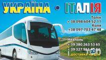 Вантажо-пасажирські перевезення на Живова - фото 1