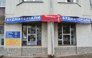 Цвяшок, будівельний магазин - фото 1