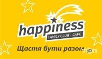Happiness, сімейне кафе - фото 1