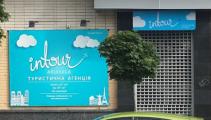 Intour, туристична агенція - фото 1