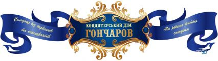 Гончаров, кондитерський дім - фото 1