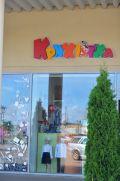 Крихітка, магазин дитячого одягу. - фото 1