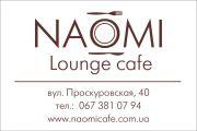 "Лаунж-кафе ""Наомі"" - фото 1"