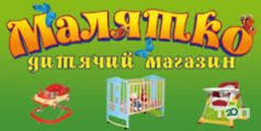 Малятко, дитячий магазин - фото 1