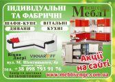 Меблі Венге - фото 2