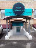 NIA IND Beauty, салон краси - фото 2