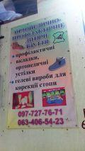 Ортопедичне дитяче взуття, магазин - фото 1