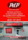 PdP, магазин дитячого взуття - фото 1