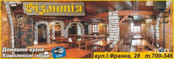 """Ресторан """"Візантія"""" - фото 1"""
