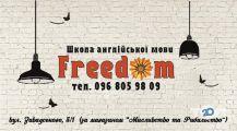 Freedom, школа англійської мови - фото 1