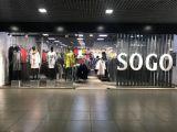 SOGO, магазин верхнього одягу - фото 1