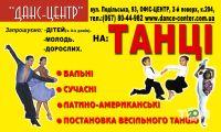 """Студія танцю """"Данс Центр"""" - фото 1"""