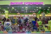 Чудо Острів, мережа дитячих супермаркетів - фото 1