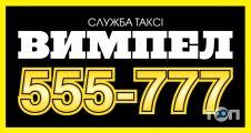 """Таксі """"Вимпел 555-777"""" - фото 1"""