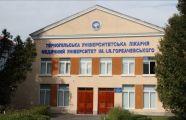 Тернопiльський державний медичний університет iменi I.Я. Горбачeвського - фото 1