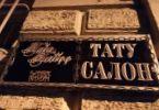 Teta Tattoo Workroom, студія тату в Одесі - фото 1