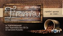 Tiramisu, міні-кав'ярня- фото 1