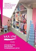 V.A.N. Love Kids, дитячі товари - фото 1