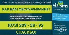Via SMS, сервіс зворотнього зв'язку - фото 1