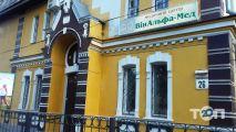 ВінАльфаМед, центр профілактичної медицини - фото 1