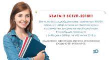 Вінницький коледж будівництва та архітектури Київського національного університету будівництва і архітектури - фото 1