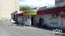 Зоомагазин на Коріатовичів - фото 1
