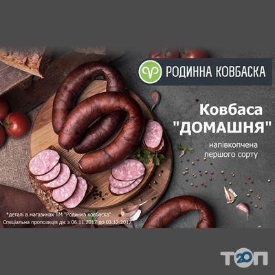 ТМ Родинна ковбаска - фото 7