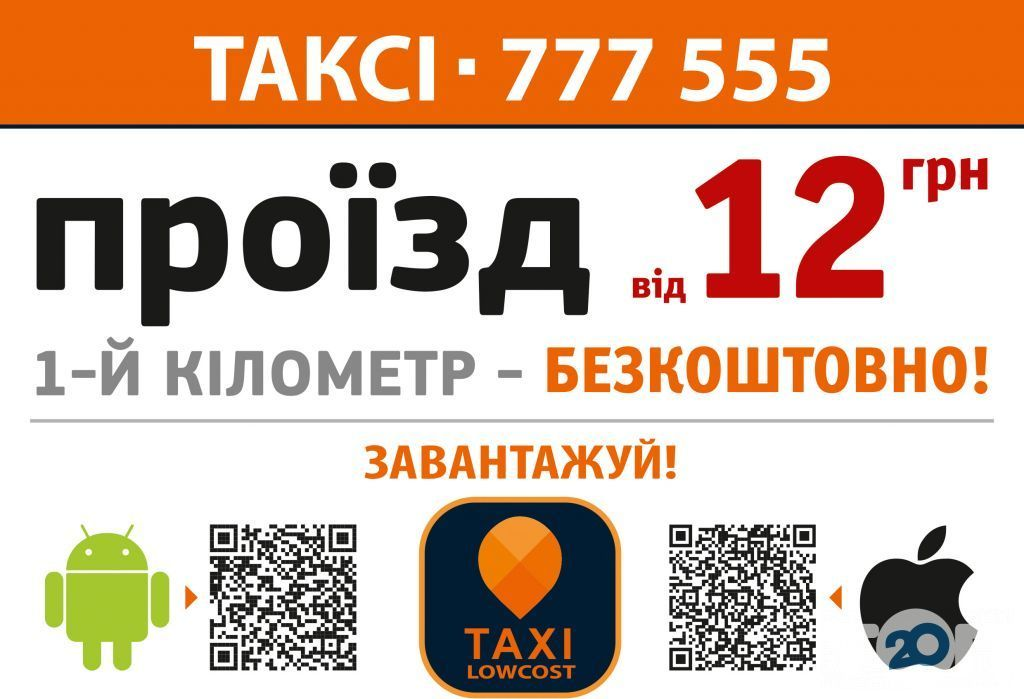 405 / 777-777/ 777-555, таксі - фото 1