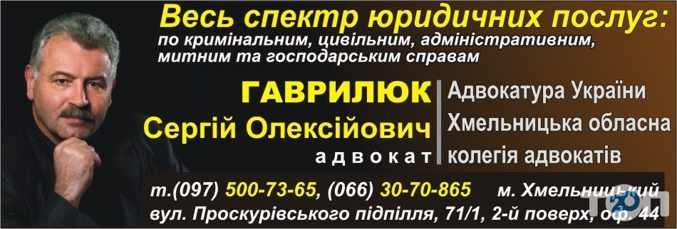 Адвокат Гаврилюк Сергій Олексійович - фото 1