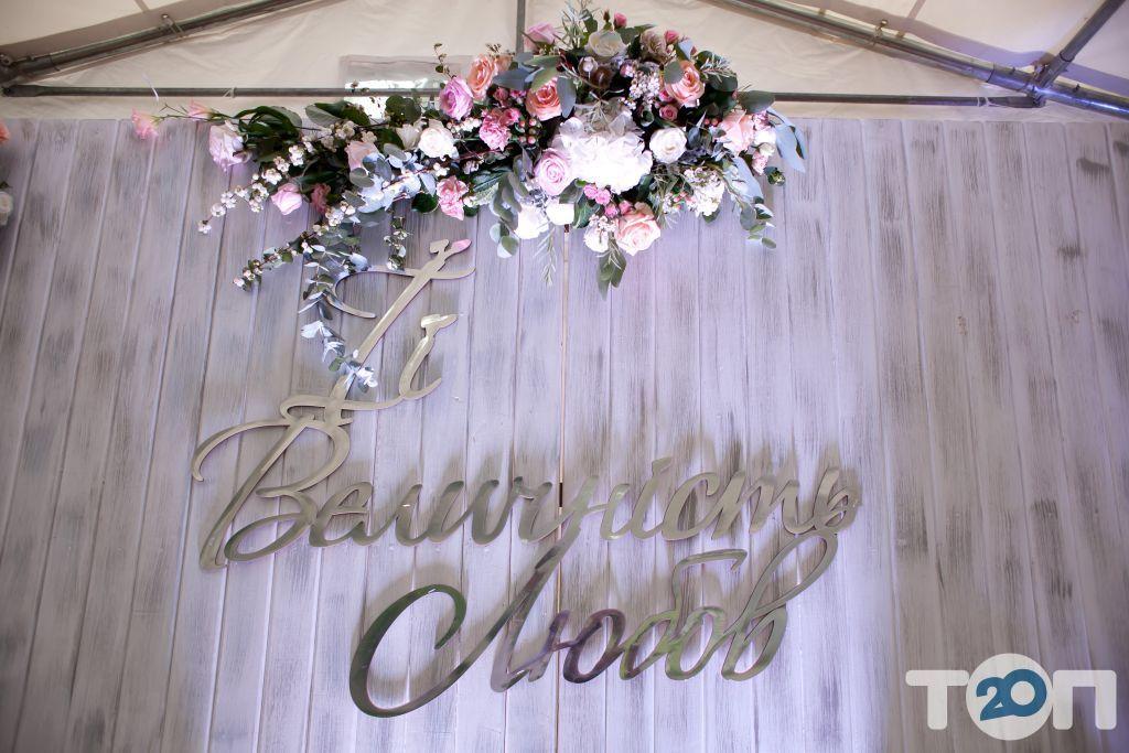 Ідеал, агенція весільних послуг - фото 16