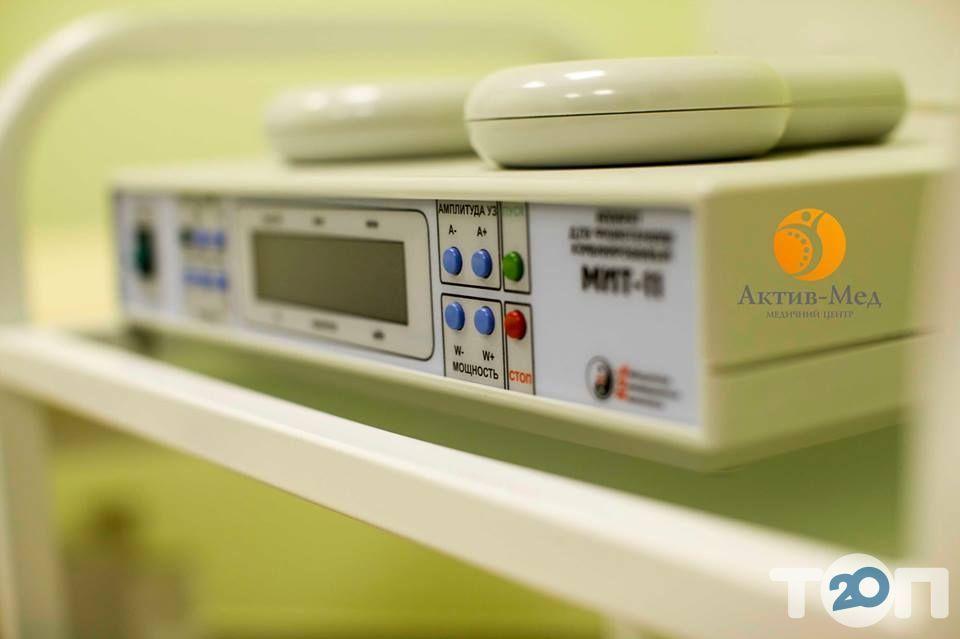АКТИВ-МЕД, медичний центр - фото 8