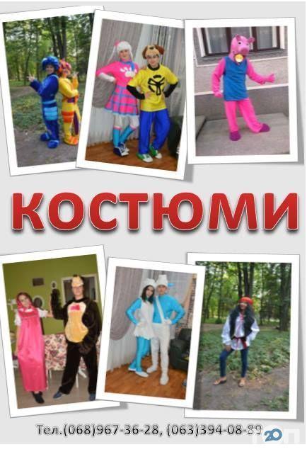 Aladdin, організація свят, прокат карнавальних костюмів - фото 14