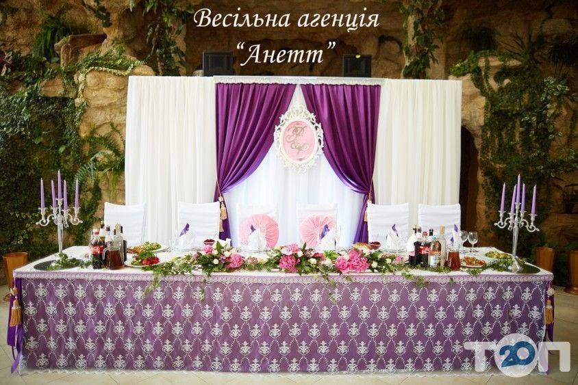 Анетт, агенція весільних послуг - фото 2