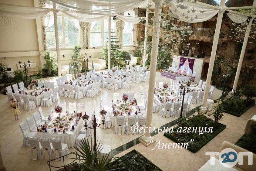 Анетт, агенція весільних послуг - фото 3