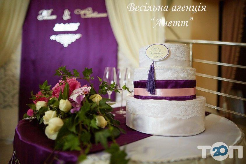 Анетт, агенція весільних послуг - фото 4