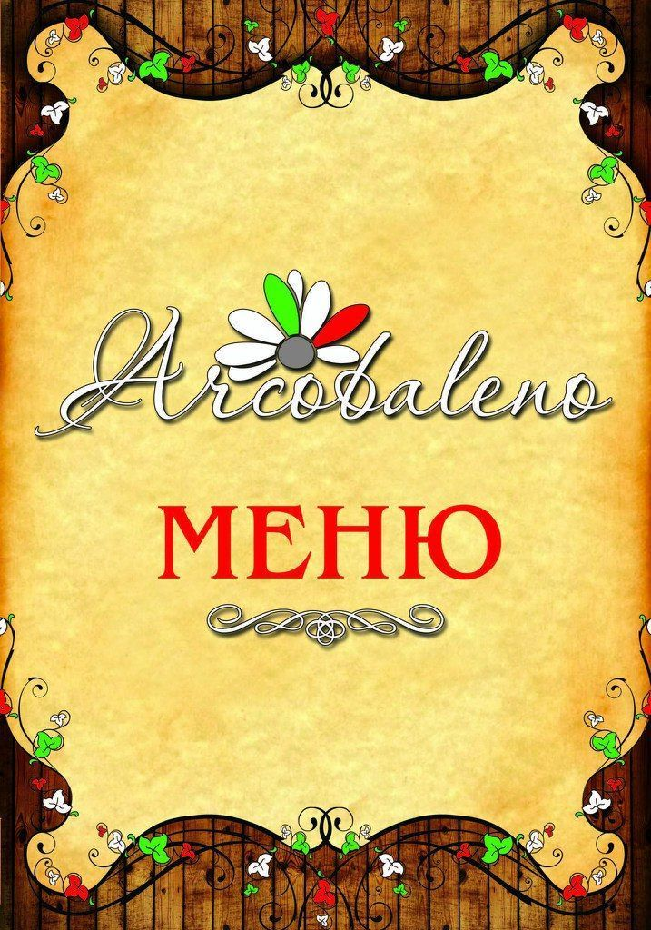 Меню Arcobaleno, ресторан італійської кухні - сторінка 1