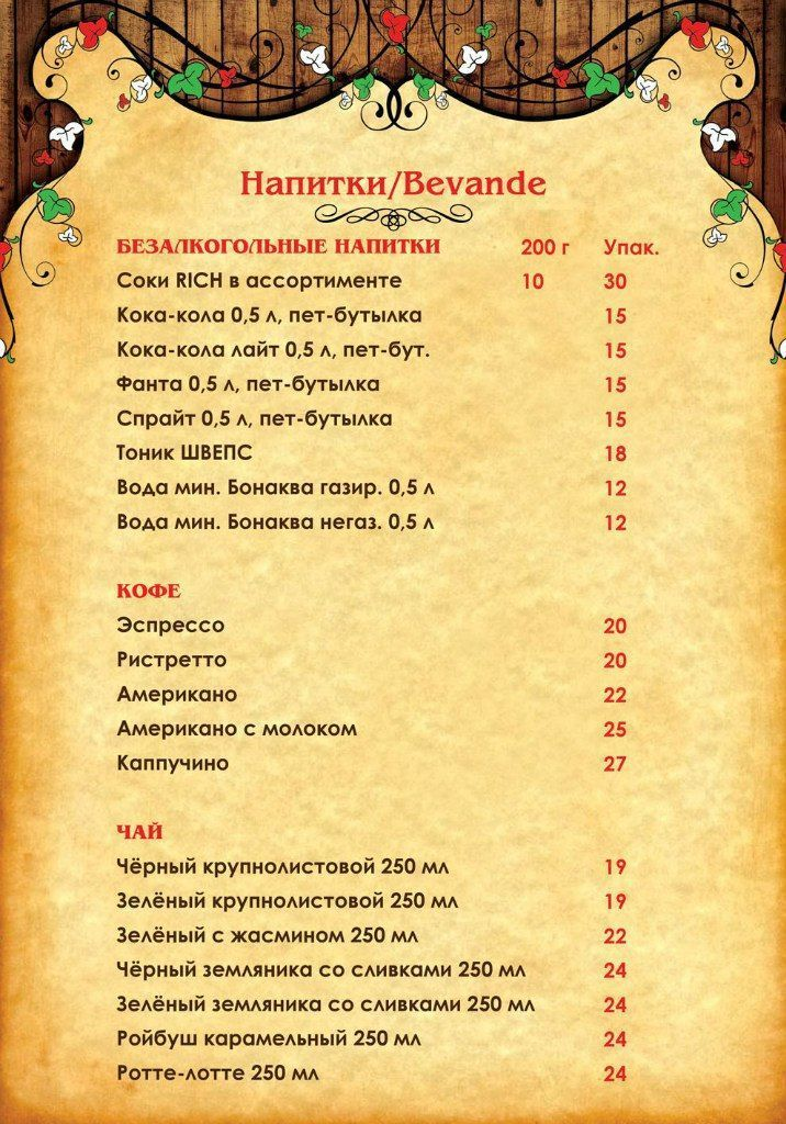 Меню Arcobaleno, ресторан італійської кухні - сторінка 5