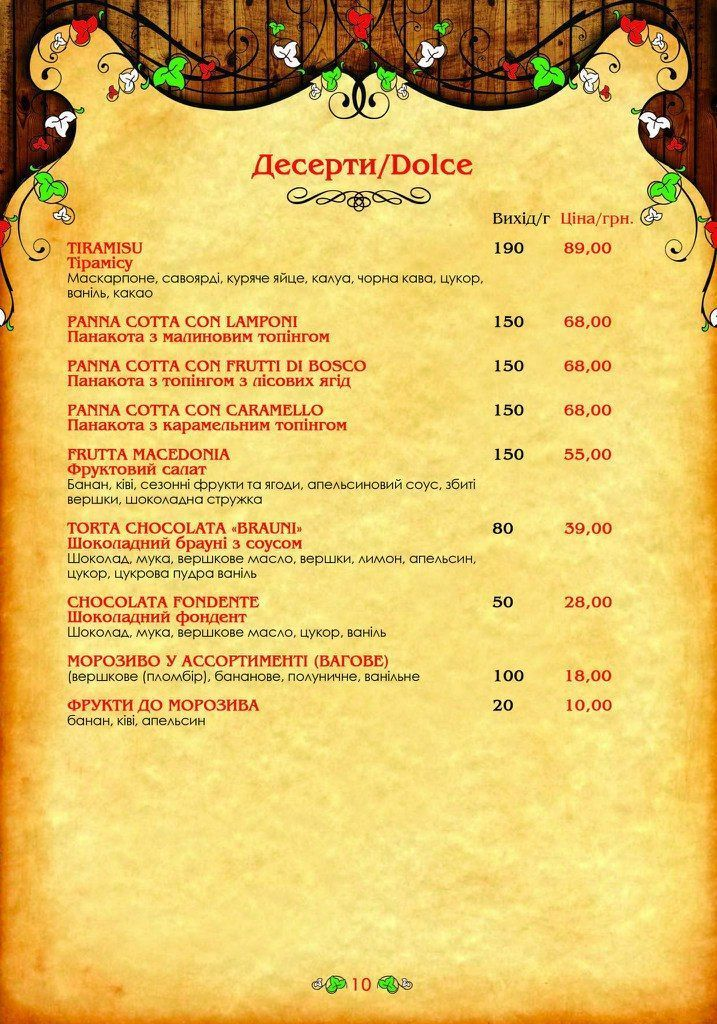 Меню Arcobaleno, ресторан італійської кухні - сторінка 8