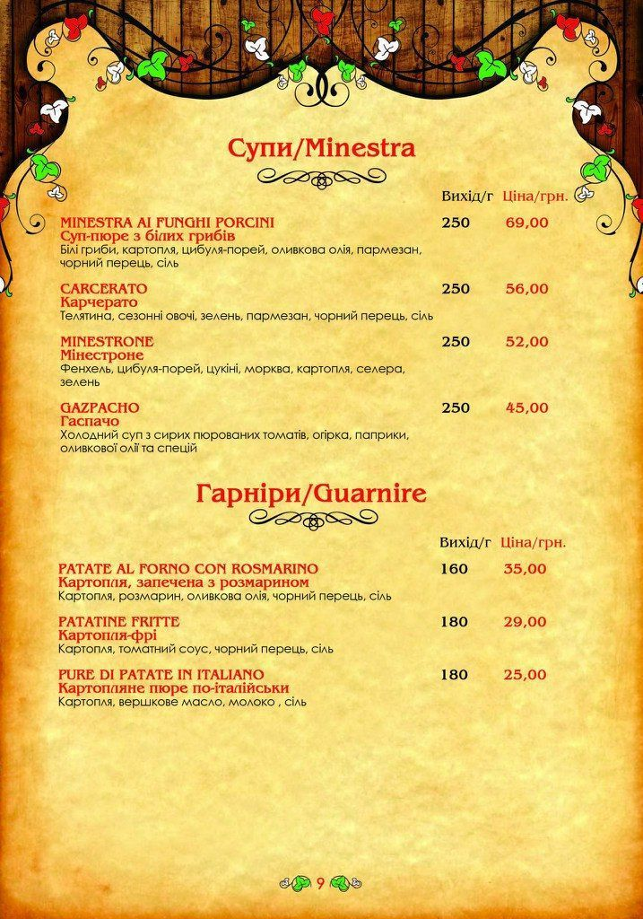 Меню Arcobaleno, ресторан італійської кухні - сторінка 9