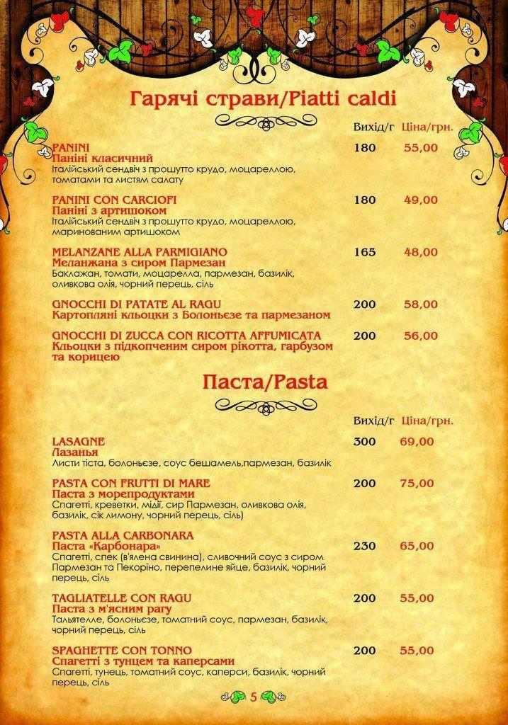 Меню Arcobaleno, ресторан італійської кухні - сторінка 13