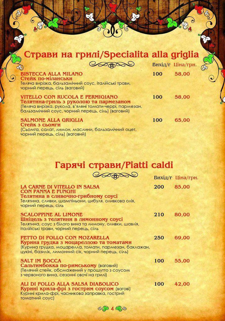 Меню Arcobaleno, ресторан італійської кухні - сторінка 14