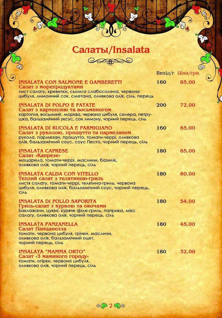 Меню Arcobaleno, ресторан італійської кухні - сторінка 16