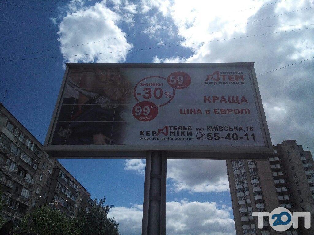 Ательє Кераміки, магазин сантехніки - фото 1