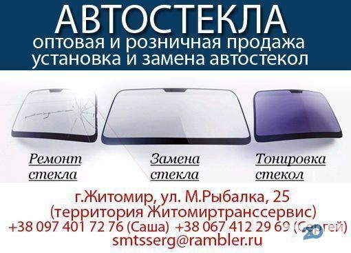 Авторазборка СТО - фото 4